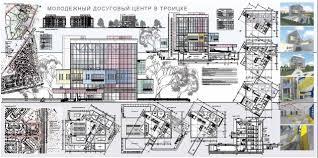 Дипломный проект Молодежный Досуговый центр в г Троицке Основная концепция здания это стеклянный куб с врезанными в него на разных уровнях объемами Все объемы выкрашены в разные цвета и каждый цвет