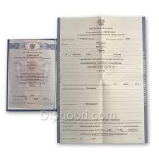 Купить диплом экономиста в Москве Диплом экономиста о среднем образовании с 2011 по 2013 года Бланк Бланк Бланк