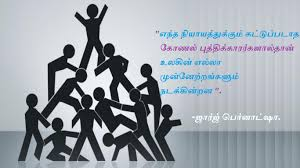 Tamil Motivational Quotes மனனறறம Tamil Thoughts