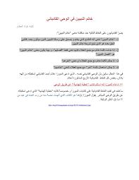 Calaméo - qad_khatam