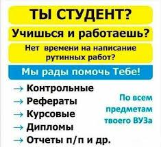 Делю курсовые рефераты доклады Качественно и недорого цена  Делю курсовые рефераты доклады Качественно и недорого в Бишкек