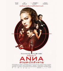 แอนนา สวยสะบัดสังหาร   ANNA