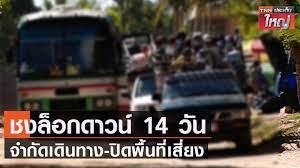 ชงล็อกดาวน์ 14 วัน จำกัดเดินทาง-ปิดพื้นที่เสี่ยง   TNN ประเด็นใหญ่  08-07-2564 - YouTube