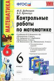 Математика класс Контрольные работы Юрий Дудницын Валерий  Математика 6 класс Контрольные работы