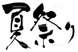 夏祭り イラスト素材 563507 フォトライブラリー Photolibrary