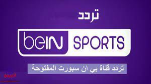 تردد قناة بي ان سبورت المفتوحه 2021 bein sport على النايل سات والعرب سات -  البريمو نيوز