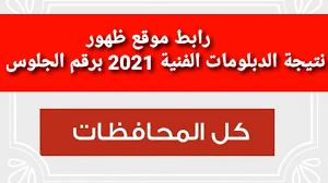 رابط موقع ظهور نتيجة الدبلومات الفنية 2021 برقم الجلوس  nategafany.emis.gov.eg