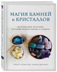 <b>Магия</b> камней и <b>кристаллов</b> • Аскинози Хизер и др., купить <b>книгу</b> ...