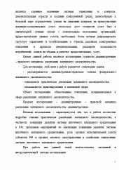 Дипломные работы по Административному праву на заказ Отличник  Слайд №3 Пример выполнения Дипломной работы по Административному праву