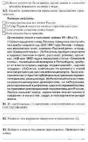 Контрольная работа по русскому языку в форме гиа класс Вариант  Итоговая контрольная работа по русскому языку в форме ГИА 8 класс