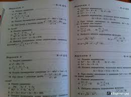 из для Алгебра класс Дидактические материалы Макарычев  Иллюстрация 23 из 42 для Алгебра 9 класс Дидактические материалы Макарычев Миндюк Крайнева Лабиринт книги