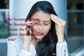 sad love status in tamil