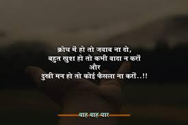 Top Sad Quotes In Hindi Hindi Quotes Wahwahyar