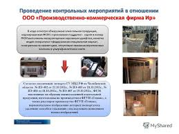 Презентация на тему МРУ Росалкогольрегулирования по Уральскому  6 Проведение контрольных мероприятий