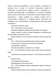 Отчёт по практике по курсу Коммерция на примере ЗАО Тандер  Отчёт по практике Отчёт по практике по курсу