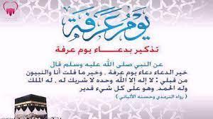خير الدعاء دعاء يوم عرفة ، مايقال في يوم عرفه - YouTube