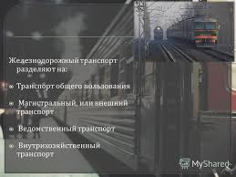 Презентация на тему Железнодорожный транспорт России Скачать  3 Железнодорожный транспорт