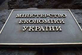 В уряді запропонували замінити Мінекономіки на Міністерство цифрової  економіки - Главком