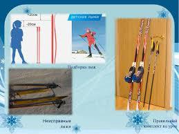 Презентация на тему Техника безопасности при ходьбе на лыжах  Неисправные лыжи Подборка лыж Правильный комплект на урок