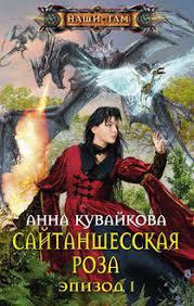 Дипломная работа по обитателям болота читать книгу онлайн автора  Сайтаншесская роза Эпизод i Анна Кувайкова