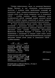 ул Миклухо Маклая д Москва Россия Тел факс  6 Учитывая вышеизложенное считаю что диссертация Березовского Дмитрия Павловича на тему Комплексная судебно