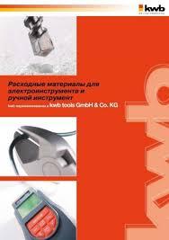 <b>kwb</b> Katalog 2008-09 RU