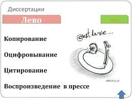 авторское право Диссертации Право