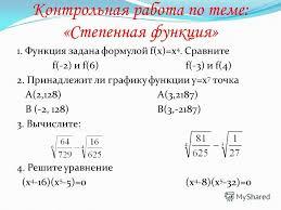 Презентация на тему Презентация к уроку по алгебре класс по  7 Контрольная