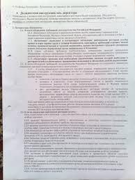 отчёт по практике администратор гостиницы Гостиница имеет сложную организационную структуру управления характеризуемую распределением целей и задач управления Отчет по практике