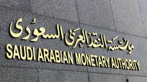 فروع البنوك السعودية العاملة خلال إجازة عيد الأضحى - الدمبل نيوز