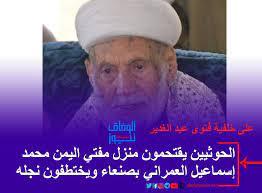 الوفاق نيوز - على خلفية فتوى عيد الغدير.. الحوثيين يقتحمون...