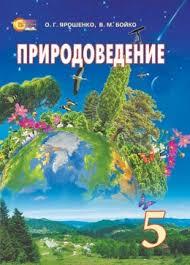 Учебник Природоведение класс Ярошенко Бойко Природоведение 5 класс Ярошенко Бойко