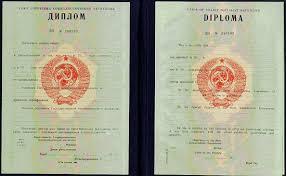 Российское образование для иностранных граждан диплом специалиста  Диплом Специалиста выдаваемый иностранным гражданам в СССР