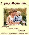 Поздравления маме простыми словами