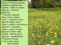 Тема проекта Мы многонациональный народ внеурочная работа  Живут в России разные Народы с давних пор Одним тайга по нраву Другим
