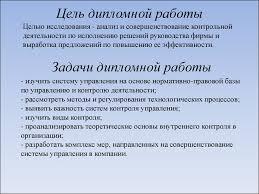 Совершенствование системы контроля в фирме на примере ООО АСТ  Цель дипломной работы Целью исследования анализ и совершенствование контрольной деятельности по исполнению решений руководства фирмы и