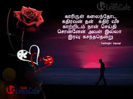 best sad missing you love es and sayings in tamil font with hd images for lonely
