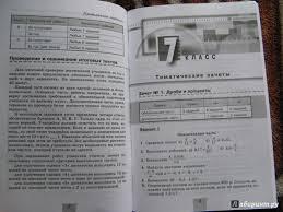 из для Алгебра классы Контрольные работы Кузнецова  Четвертая иллюстрация к книге Алгебра 7 9 классы Контрольные работы Кузнецова Минаева Рослова