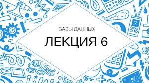 Базы данных, лекция №6 (2013 г.) - YouTube