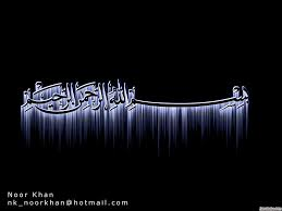 bismillah wallpapers islamic stuff
