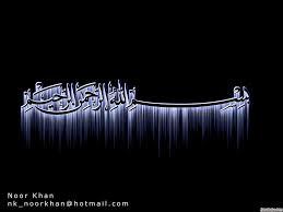 bismillah wallpapers islamic stuff