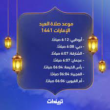 موعد صلاة العيد في أبو ظبي 2020 وعدد من الإمارات الأخرى - تريندات