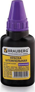<b>Краска штемпельная Brauberg</b>, фиолетовая, 45 мл, на водной ...