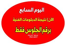 نتيجة الدبلومات الفنية 2019 برقم الجلوس الدور الثاني اليوم السابع