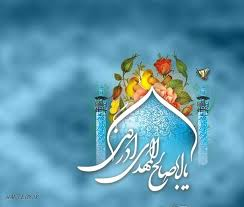 Image result for تبریکات  میلاد امام زمان