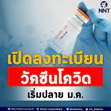 พร้อมแล้ววัคซีนโควิด-19 'เพื่อคนไทย' เปิดลงทะเบียนปลาย ม.ค.ถึงต้นก.พ.  วางแผน 3 ระยะถึงปี 256