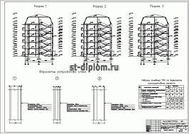 Диплом ПГС Реконструкция этажного жилого дома в г Краснодар Сравнение вариантов