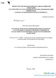Правовые проблемы применения обязательного страхования гражданской  Правовые проблемы применения обязательного страхования гражданской ответственности владельцев транспортных средств в Российской Федерации