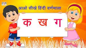 क ग Kids For amp; Varnamala Students ख Hindi Learn OqpBT5w