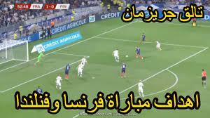 اهداف مباراة فرنسا وفنلندا اليوم 2 0 - YouTube